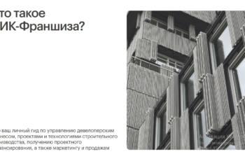В СРО «Союз профессиональных строителей» состоялась встреча специалистов и руководителей строительных организаций с представителями компании «ПИК-Франшиза»