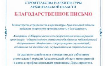 СРО «Союз профессиональных строителей» выражает благодарность Ассоциации «НОСТРОЙ» за содействие в организации в Архангельске Дня строителя