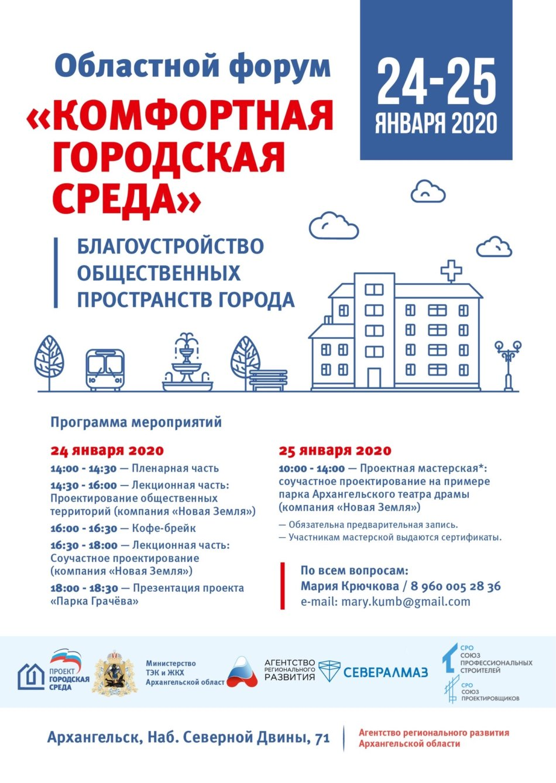 Областной форум «Комфортная городская среда»