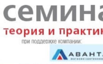 Группа компаний «АВАНТА» проводит семинар «Теория и практика»