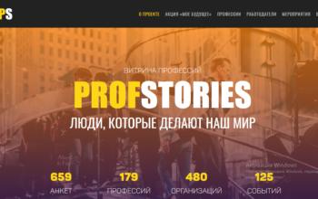 НОСТРОЙ приглашает участников Союза принять участие в профориентационном проекте «ProfStories»