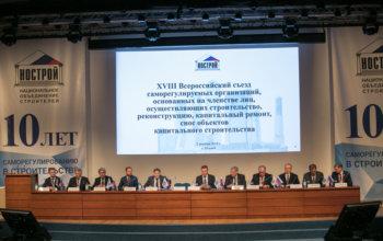 В Москве прошёл XVIII Всероссийский съезд саморегулируемых организаций в строительстве