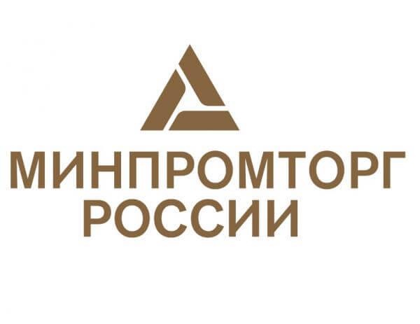 Министерство промышленности и торговли Российской Федерации сообщает