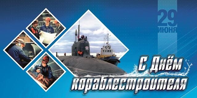 Сегодня в России отмечается день кораблестроителя