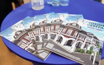 СРО «Союз профессиональных строителей» совместно с издательским домом «Имидж пресс» выпустили в свет второй выпуск журнала «Строители Севера»