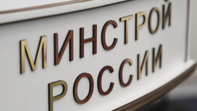 Вступил в силу приказ Минстроя России от 26.08.2021 № 610/пр «Об установлении Порядка признания многоквартирных домов находящимися в ограниченно работоспособном техническом состоянии»