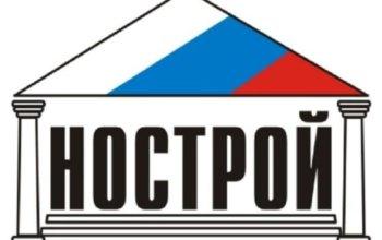 НОСТРОЙ объявляет конкурс среди специалистов по ценообразованию в строительстве