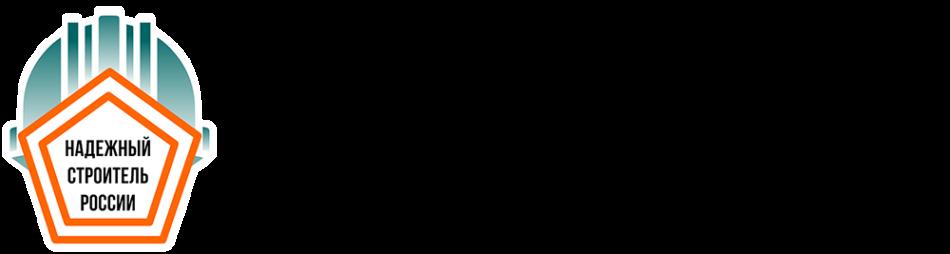 Исполнительный директор СРО «Союз профессиональных строителей» Андрей Бессерт вошёл в состав наблюдательного совета федерального конкурса «Надежный строитель России»