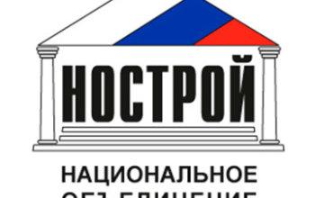 НОСТРОЙ приглашает принять участие в конкурсе для инженерно-технических работников в сфере строительства