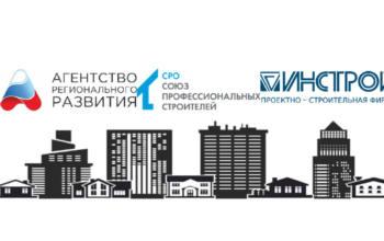 12 октября в рамках реализации комплексного развития территорий в Архангельской области в 2020-2030 годы состоится конференция на тему: «Новые механизмы развития территории и жилищного строительства в Архангельской области»