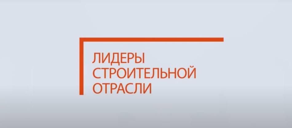 Вниманию участников Союза! Завершен первый дистанционный этап Всероссийского конкурса управленцев «Лидеры строительной отрасли»